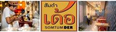 人均不到100元的米其林餐厅 泰国东北菜网红颂丹德(