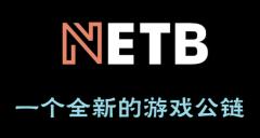 NETB万民挖矿游戏公链需要投资多少钱?